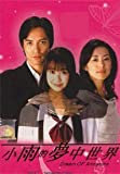 After The Rain and Dreams (Dream of Ameyume) Japan TV Series DVD Digipak Eng Sub