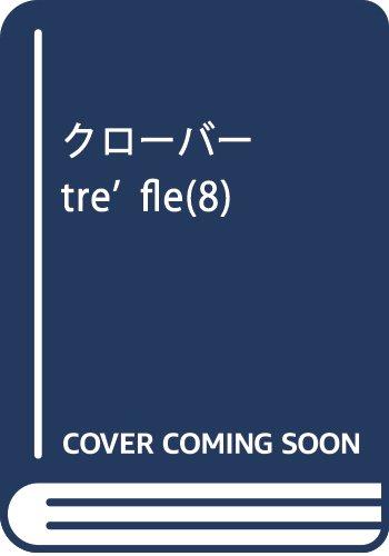クローバー trefle 8 (マーガレットコミックス)
