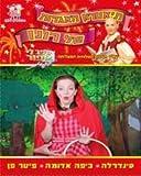 Ronen's legendary Theatre 1 - Cinderella, Little Red Riding Hood, Peter Pan