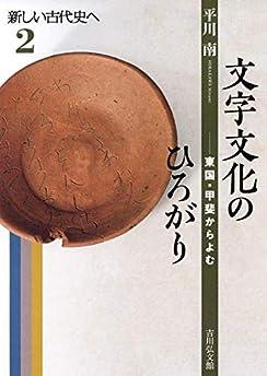 新しい古代史へ,文字文化のひろがり : 東国.甲斐からよむ