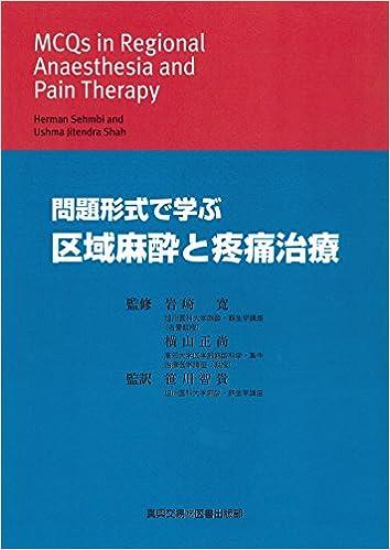 Book's Cover of 問題形式で学ぶ区域麻酔と疼痛治療 (日本語) 単行本 – 2015/8/1