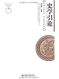史学引论 (博雅大学堂·历史) (Chinese Edition)