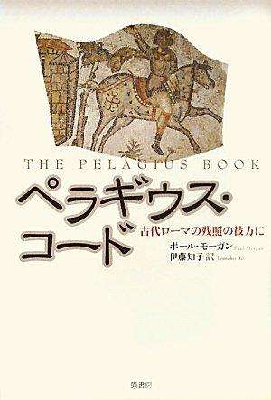 ペラギウス・コード―古代ローマの残照の彼方に