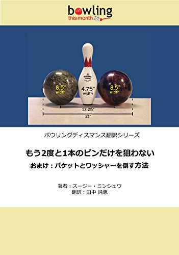 Never Shoot a Single Pin Again: Bonus How to make the bucket and washout Bowling This Month (Japanese Edition) por Susie Minshew,Sumie Tanaka