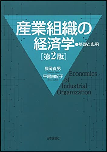産業組織の経済学 第2版: 基礎と...