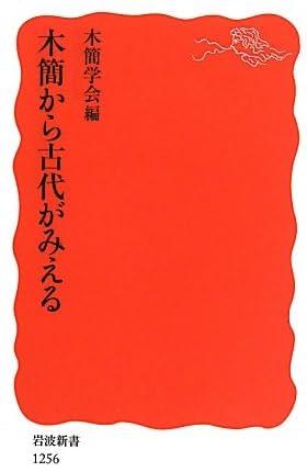 木簡から古代がみえる(岩波新書)
