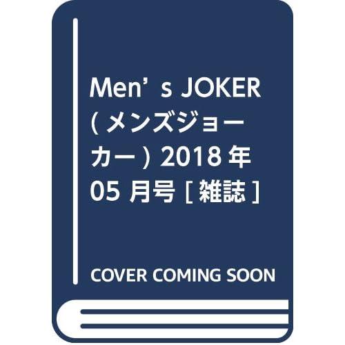 Men's JOKER 2018年5月号 画像 A