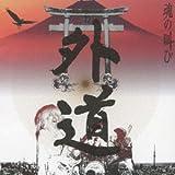 Gedo - Tamashii No Sakebi [Japan CD] KICS-1979