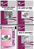 IGNOU MA Sociology First Year Help Books Combo(MSO1,MSO2,MSO3,MSO4) Hindi Medium-MSO