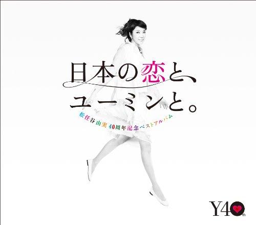 松任谷由実 / 日本の恋と、ユーミンと。[DVD付初回限定盤]