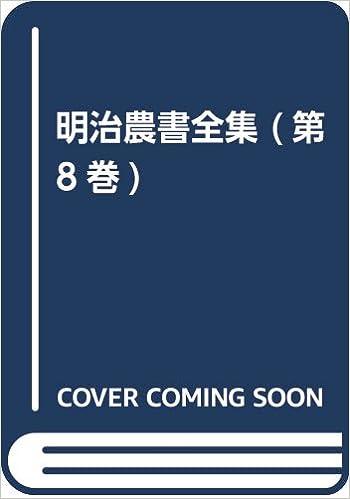 明治農書全集 (第8巻) | 松尾 信...