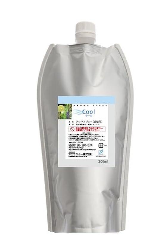 獣議会食堂AROMASTAR(アロマスター) アロマスプレー クール 300ml詰替用(エコパック)