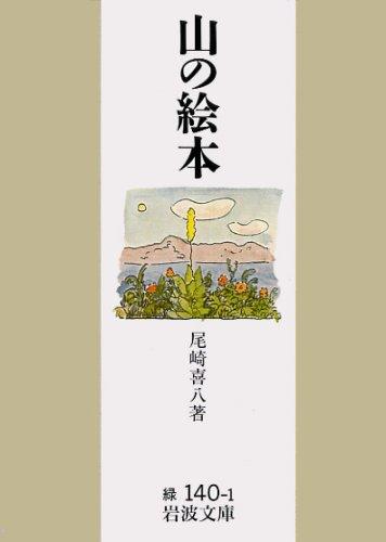 山の絵本 (岩波文庫)
