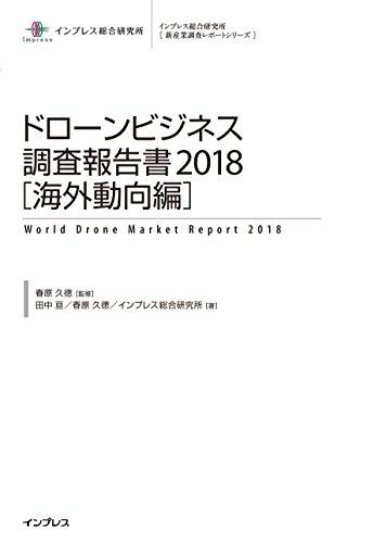 ドローンビジネス調査報告書2018 海外動向編 / 田中亘