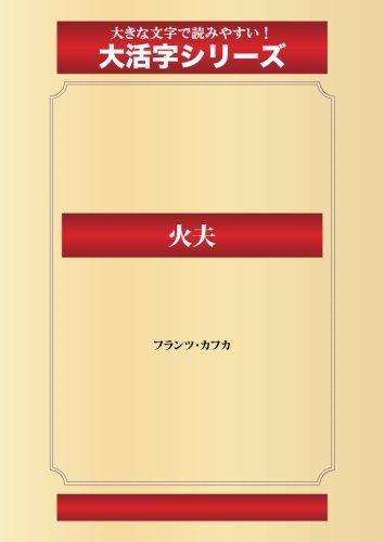火夫(ゴマブックス大活字シリーズ)