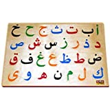 Arabic Alphabet Board Puzzle [WOODEN], 28 individual wooden pieces with wooden board