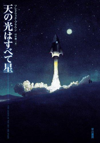 天の光はすべて星 (ハヤカワ文庫 SF フ 1-4)