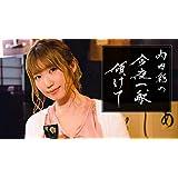 DVD「内田彩の今夜一献傾けて」 銀座 ・群馬 編