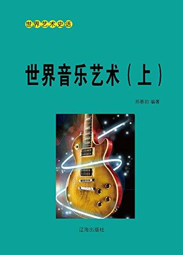 世界音乐艺术(上) (Chinese Edition)