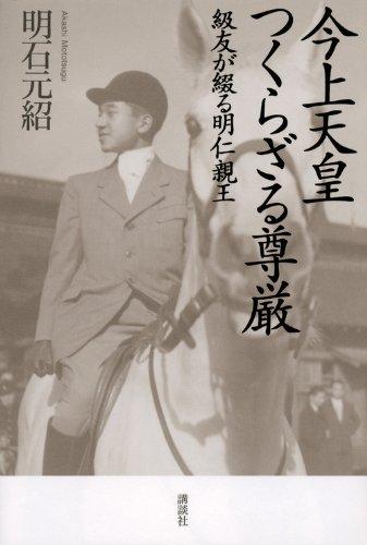 Kinjo tenno tsukurazaru songen : Kyuyu ga tsuzuru akihito shinno. ebook