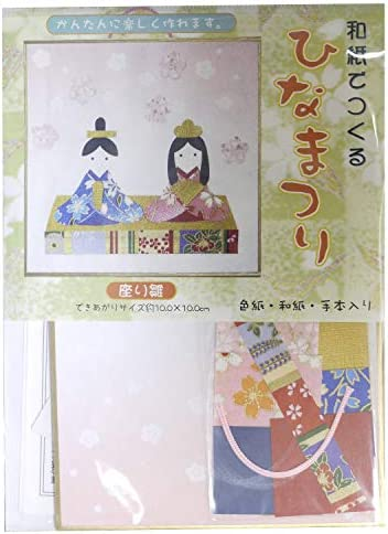 和紙で作る ひなまつり 座り雛