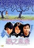 Movie DVD - The Floating Landscape (Region code ; all) (Korea Edition)