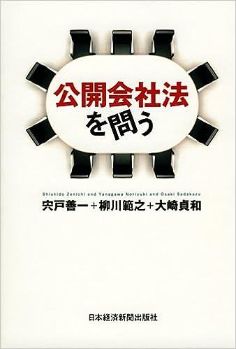 公開会社法を問う | 宍戸 善一, 柳川 範之, 大崎 貞和 |本 | 通販 | Amazon