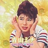 ゴールデン☆ベスト 青山ミチ[スペシャル・プライス]
