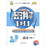The new primary school textbooks dense solution one pair of 1 O class standard language 6 (North Division version) dense solution 1-on-1(Chinese Edition)