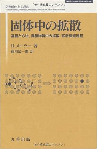 固体中の拡散―基礎と方法, 異種...