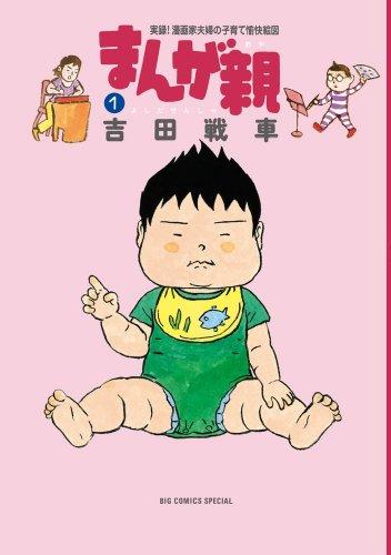 まんが親 1―実録!漫画家夫婦の子育て愉快絵図 (ビッグコミックススペシャル)