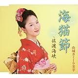 Camilla Miyuki Yamashiro - Umineko Bushi / Sado Kaikyou [Japan CD] by King Japan