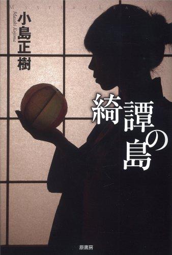 綺譚の島 (ミステリー・リーグ)