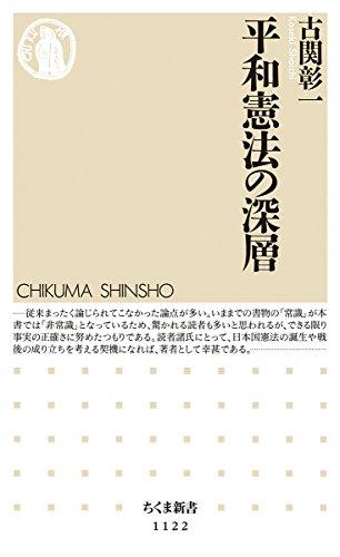 平和憲法の深層 (ちくま新書)