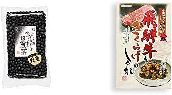 [2点セット] 国産 黒豆茶(200g)・飛騨牛ときくらげのしぐれ(200g)