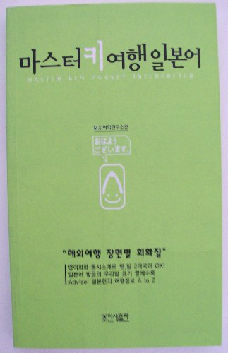 Masut'o k'i yohaeng Ilbono / Maseuteo ki yeohaeng Ilboneo (Master Key Pocket Interpreter)