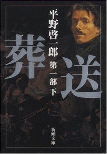 葬送〈第1部(下)〉 (新潮文庫)