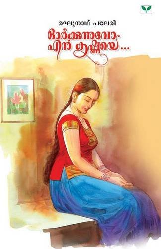 Orkkunnuvo En Krishnaye (Malayalam Edition) PDF