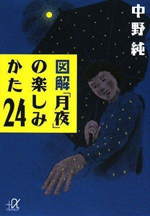図解 「月夜」の楽しみかた24 (講談社+アルファ文庫 C 123-1)