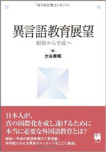 異言語教育展望 (昭和から平成へ...