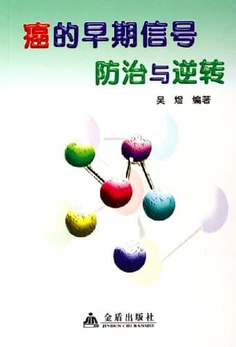Early signs of cancer prevention and reversal(Chinese Edition)