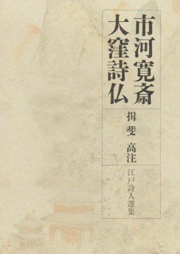 江戸詩人選集 〈第5巻〉 市河寛斎・大窪詩仏