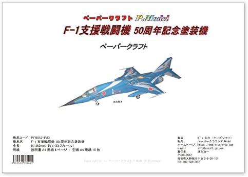 F-1 支援戦闘機 50周年記念塗装 のペーパークラフト 1/33スケール