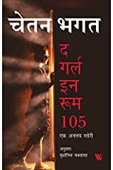 The Girl in Room 105 (Hindi Edition) Kindle Edition