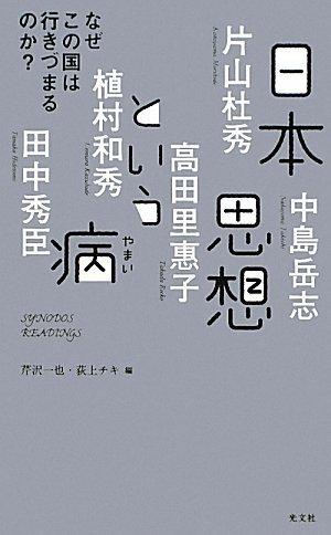 日本思想という病(SYNODOS READINGS)