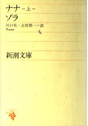 ナナ 上巻 (新潮文庫 ソ 1-1)