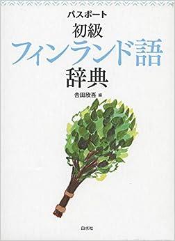 Book's Cover of パスポート初級フィンランド語辞典 (日本語) 単行本 – 2019/6/19