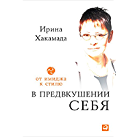 В предвкушении себя: От имиджа к стилю (Russian Edition)