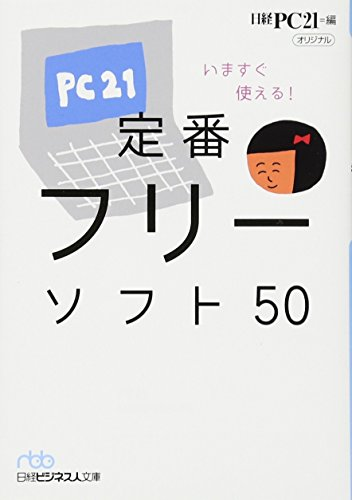 いますぐ使える! 定番フリーソフト50 (日経ビジネス人文庫)