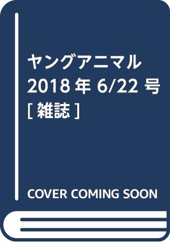 ヤングアニマル 2018年 No.12